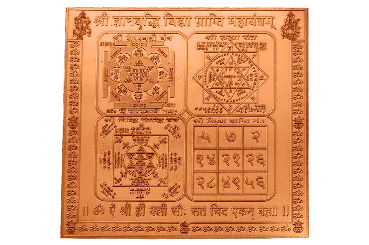 Shri GyanVriddhi Vidya Prapti Maha Yantram - Copper - 6 inches
