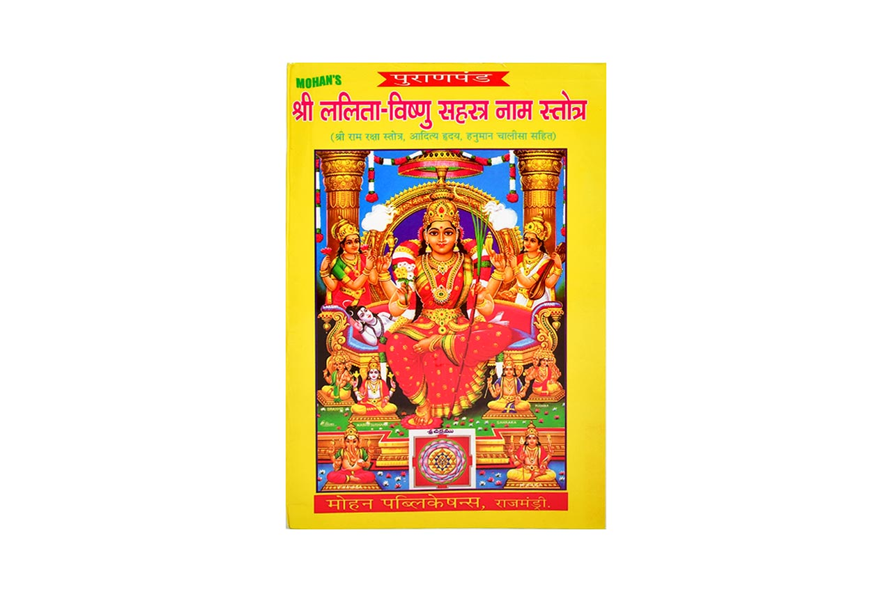 Sree Lalitha Vishnu  Sahasranam Stotram