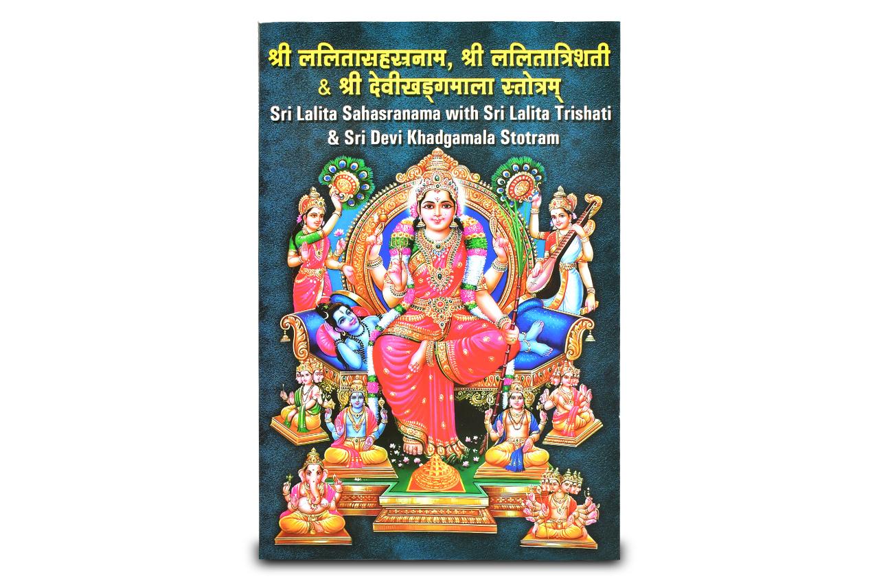 Sri Lalita Sahasranamam with Sri Lalita trishati and Sri devi Khadgamala Stotaram