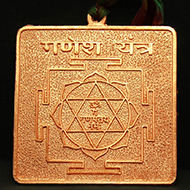 Ganesh Yantra - 3.5 inches