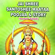 Jai Shree Santoshee Maataa Poojaa and Story