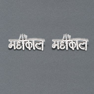Mahakal earrings in pure silver