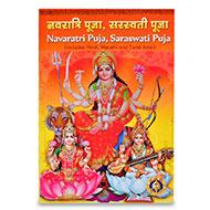Navaratri Puja,Saraswati Puja