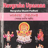 Navgraha Upasana - Navgraha Shanti Padhati