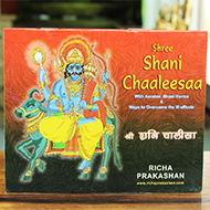Shani Chaaleessaa