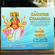 Shree Gaayatree Chaaleesaa