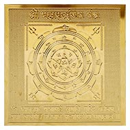 Shree Mahamrityunjaya Yantra - Pocket Size