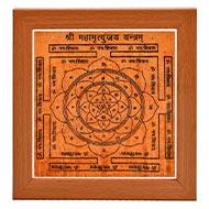 Shree Mahamrityunjaya Yantram on Bhojpatra