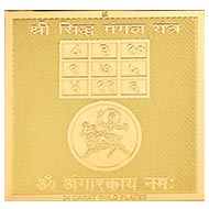 Shree Mangal Yantra - Pocket Size