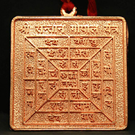 Shree Santan Gopal Yantra - 3.5 inches
