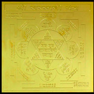 Shree Saraswati Yantra - 5 inches