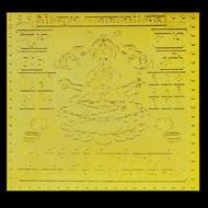 Shree Shubh Gajalaxmi Yantra - 3 Inch