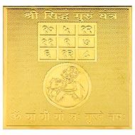 Shree Siddh Guru Yantra - Pocket Size