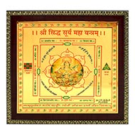 Shri Siddh Surya Maha Yantra on Golden Sheet with Frame